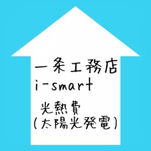 一条工務店i-smart2019年9月の電気料金&太陽光発電買取料金