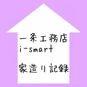 一条工務店i-smart上棟しました☆