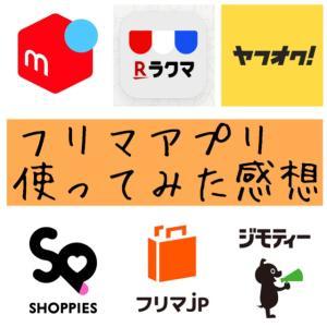 メルカリ、ラクマ、ヤフオク!…フリマアプリ各種の比較や感想、口コミ