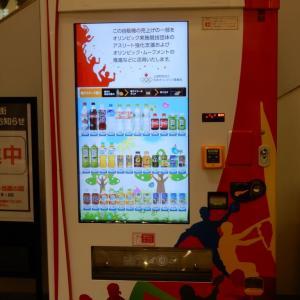 オリンピック支援自動販売機