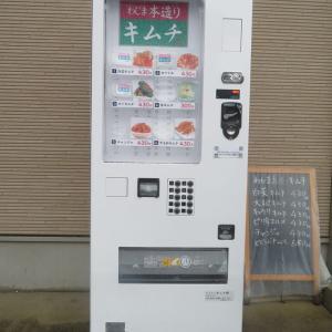 キムチの自動販売機