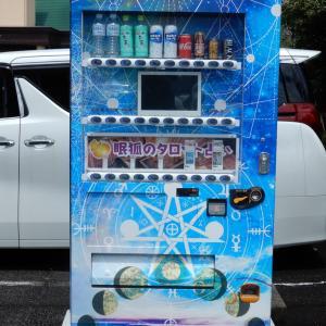 眠子狐のタロット占いがある自動販売機
