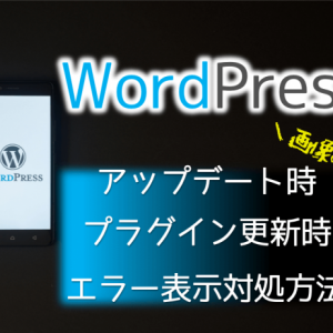 "『WordPressエラー』""Briefly unavailable for scheduled maintenance.""アップデート時発生した時の対処方法:図解あり【jin】"
