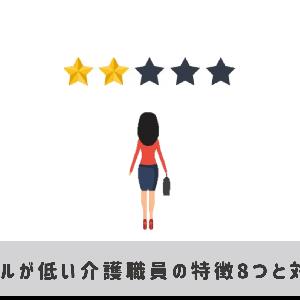 【介護職員】レベルが低い・仕事が出来ない人の特徴8つとを見極め対処すべし!