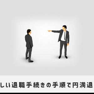 明日から会社に出社しないことも可能!円満退職する正しい4つの手順【特別なことなし!ハウツー公開】