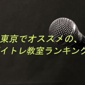 【2019版】東京のボイトレ教室ランキング・ベスト10