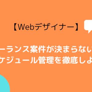 【Webデザイナー】フリーランス案件が決まらない時はスケジュール管理を徹底しよう