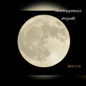 満月だよ!お財布フリフリ☆2019年11月12日おうし座の満月
