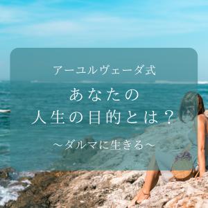 【アーユルヴェーダ】あなたの人生の目的とは?ダルマに生きる
