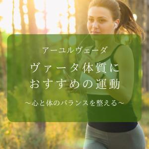 アーユルヴェーダのヴァータ体質におすすめの運動方法