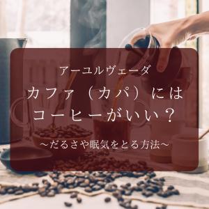 【アーユルヴェーダ】カファ(カパ)にはコーヒーが良い?
