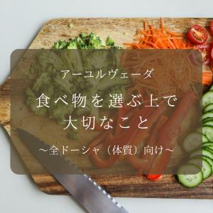 【アーユルヴェーダ】食べ物を選ぶ上で大切なことは?全体質向け