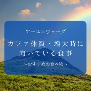 カファ(カパ)体質・増大時に向いている食事【アーユルヴェーダ】