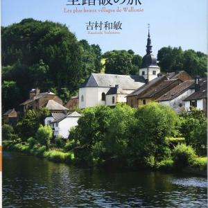 ベルギー南部、ワロン地方の美しい村々を巡る旅、かぁ……。