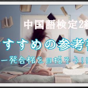 一発合格できた!中国語検定2級で絶対的におすすめな参考書を紹介