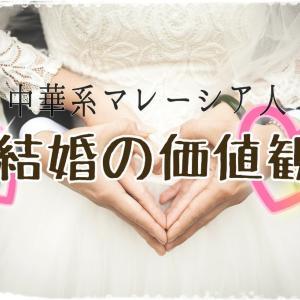 中華系(華僑系)マレーシア人のお付き合いは結婚前提。中華系マレーシア人の結婚観の話7選