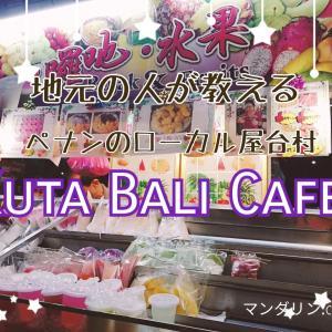 ペナン在住者がおすすめするペナンの屋台村Kuta Bali Cafeへ行ってみよう!