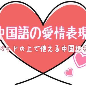 恋人に使える中国語の愛情表現18選。ベッドの上で使える中国語もご紹介