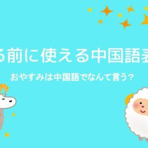 恋人に「おやすみ」って中国語でなんて言う?教科書には載っていない寝る前の中国語表現8選