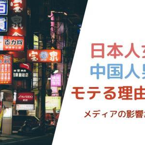 日本人女性が中国人男性にモテる理由はメディアの影響か?日本人女性が中国人にモテる理由考えてみた