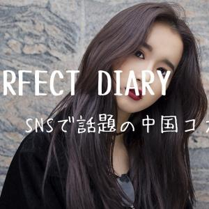 ネットで話題の中国コスメPERFECT DIARYのアイシャドウが超かわいい。日本での購入方法はあるのか?