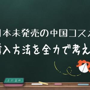 日本未発売の中国のコスメを日本から購入する方法を真面目に考えてみた。意外と、手に入れる方法があった