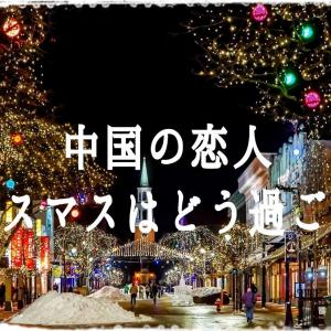 中国カップルのカップルはクリスマスにリンゴをプレゼントするらしい【中国カップルのクリスマス事情】