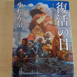 小松左京「復活の日」