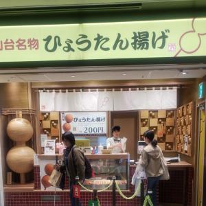 仙台駅で短時間(10分)で楽しむグルメ&おすすめのお土産