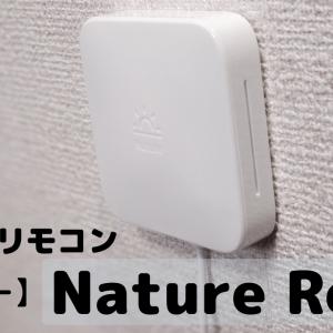 【Nature Remo レビュー】スマートリモコン使ってみた正直な感想
