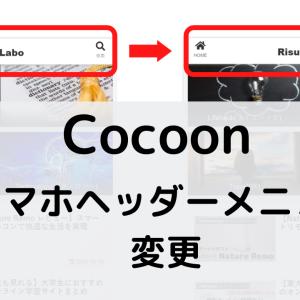 【Cocoon】プログラム不要!モバイルヘッダーメニュー変更