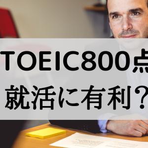 【就活有利?】TOEIC800点の大学生が持たれた印象