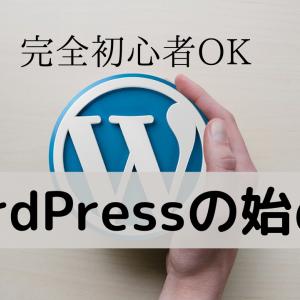WordPress(ワードプレス)ブログの始め方【図解でまるわかり】