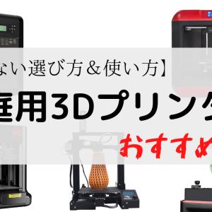 家庭用3Dプリンターおすすめ【失敗しない選び方と使い方】