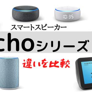 Amazon echoシリーズはココが違い!【比較レビュー】