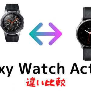 Galaxy Watch Active2ココが違い【比較レビュー】