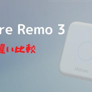 「Nature Remo 3」ココが違い!【シリーズ比較レビュー】