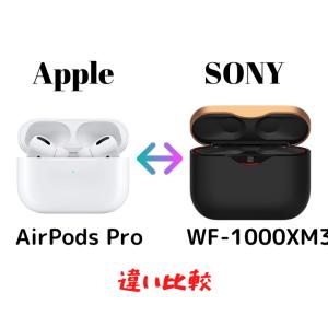 【ココが違い】Apple AirPods ProとSONY WF-1000XM3【比較レビュー】