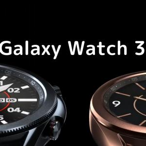 「Galaxy Watch 3」ココが違い【比較レビュー】
