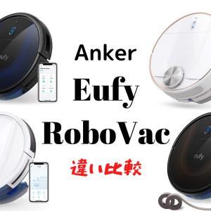 最新!Ankerロボット掃除機Eufy RoboVacの違い比較【おすすめの選び方】
