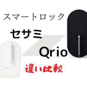 「セサミ」と「Qrio(キュリオ)」ココが違い!【比較レビュー】