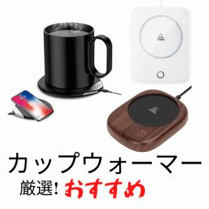 USB充電式も!カップウォーマーおすすめ【おしゃれデザインあり】