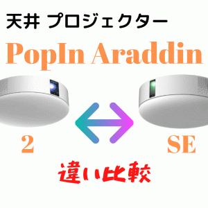 PopInAraddin 2 と SE ココが違い!【比較レビュー】