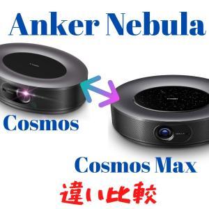 AnkerNebula Cosmos Max【違い比較プロジェクターレビュー】
