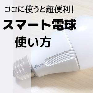【コレが超便利な使い方!】スマートLED電球レビュー