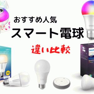 スマート電球のおすすめコレ!選び方と機能比較