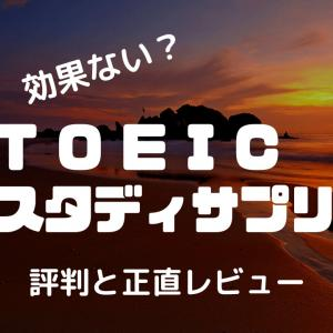 効果ない?TOEICスタディサプリの特徴ココ!【評判と正直レビュー】