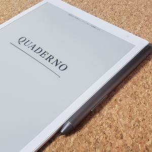 【富士通 電子ペーパーレビュー】QUADERNOを3か月使った正直な感想