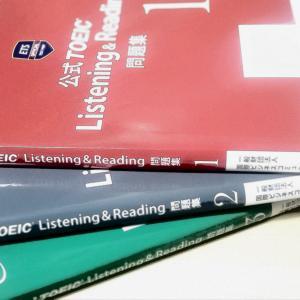 【TOEIC勉強法】公式問題集は、対策に欠かせない参考書