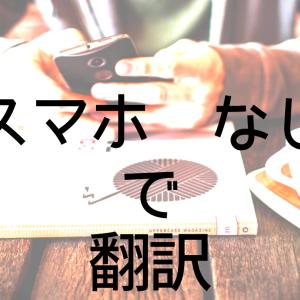 英語学習におすすめ!スマホに依存しない多言語AI翻訳機